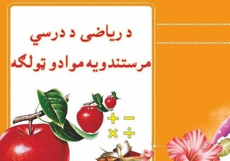 alpabet-math-pashtu-Cover-Copy