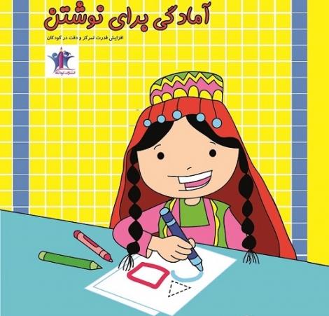 Skill Writing